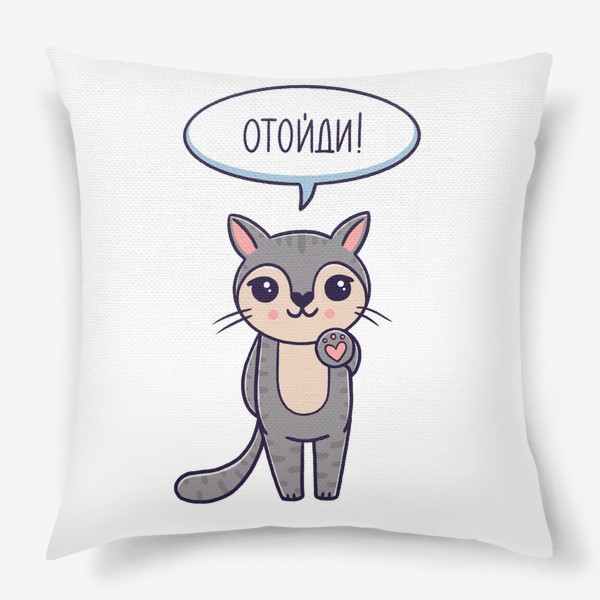Подушка «Милый серый котик. Отойди. Дистанция»