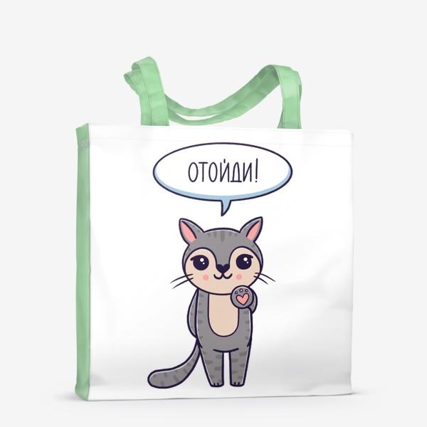 Сумка-шоппер «Милый серый котик. Отойди. Дистанция»