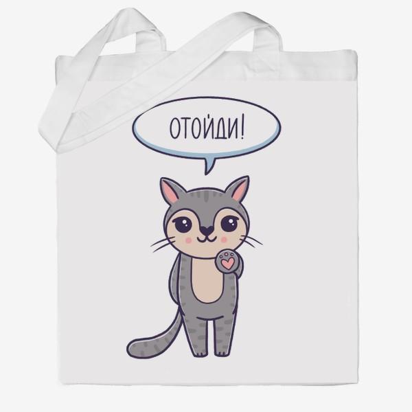 Сумка хб «Милый серый котик. Отойди. Дистанция»