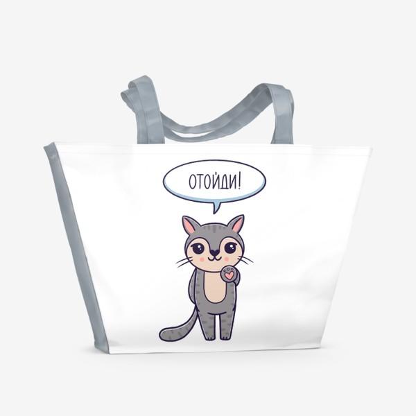 Пляжная сумка «Милый серый котик. Отойди. Дистанция»
