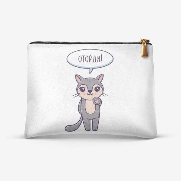 Косметичка «Милый серый котик. Отойди. Дистанция»