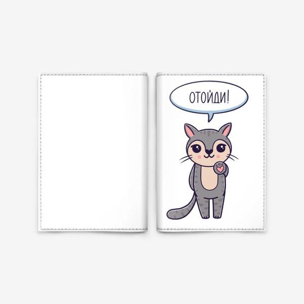 Обложка для паспорта «Милый серый котик. Отойди. Дистанция»