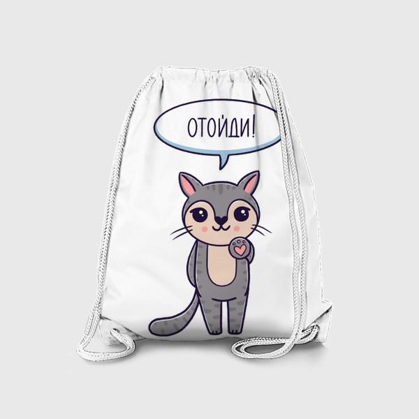 Рюкзак «Милый серый котик. Отойди. Дистанция»