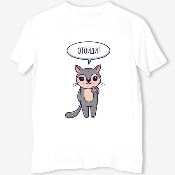 Футболка «Милый серый котик. Отойди. Дистанция»