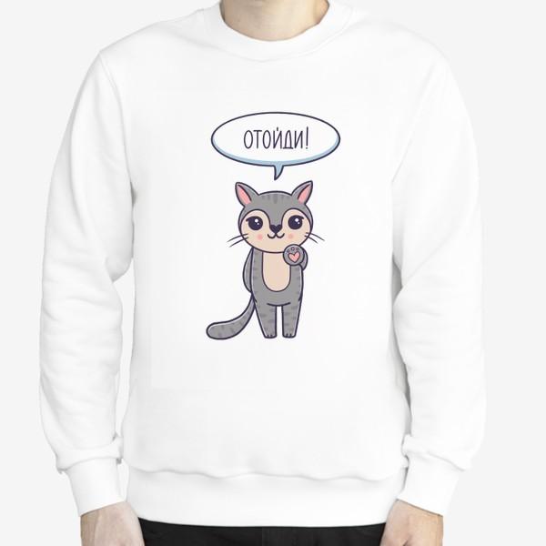Свитшот «Милый серый котик. Отойди. Дистанция»