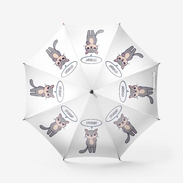 Зонт «Милый серый котик. Отойди. Дистанция»