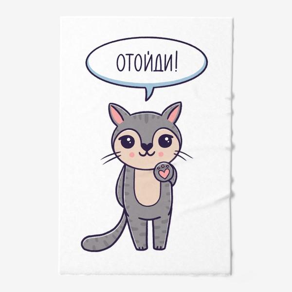 Полотенце «Милый серый котик. Отойди. Дистанция»