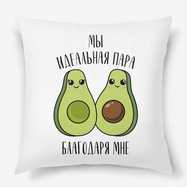 Подушка «Идеальная парочка. Авокадо»