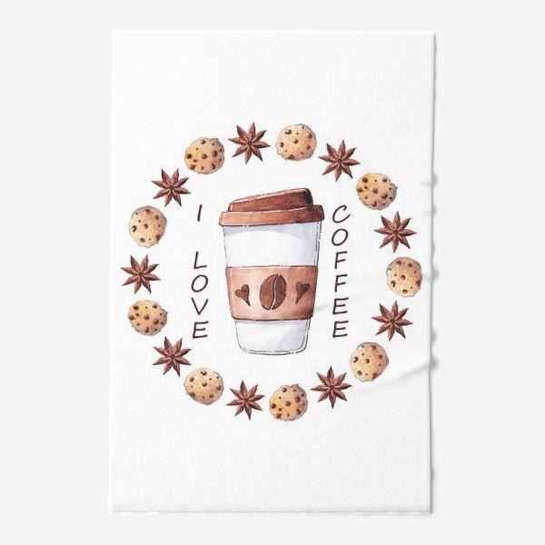 """Полотенце «Акварельный принт """"I love coffee""""»"""