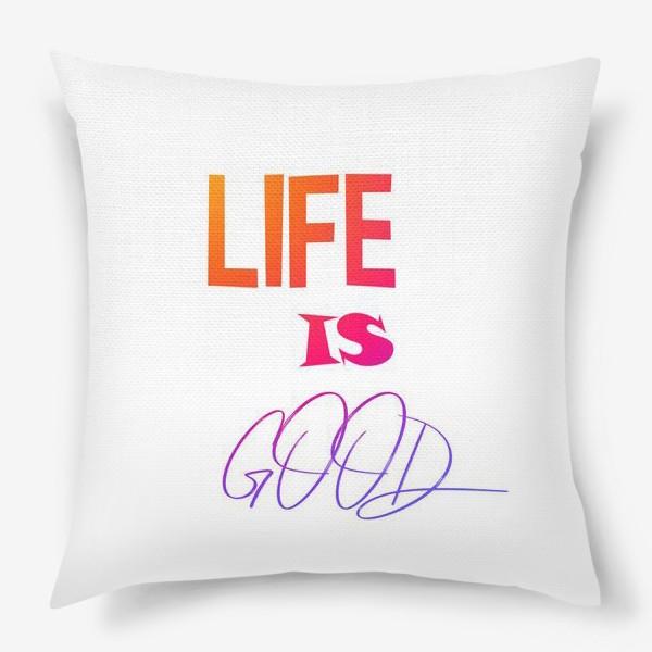 Подушка «Жизнь хороша»