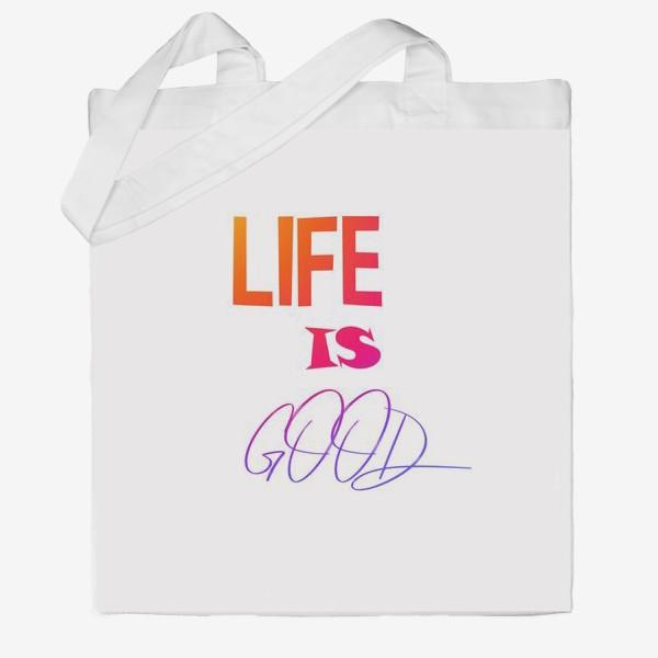 Сумка хб «Жизнь хороша»