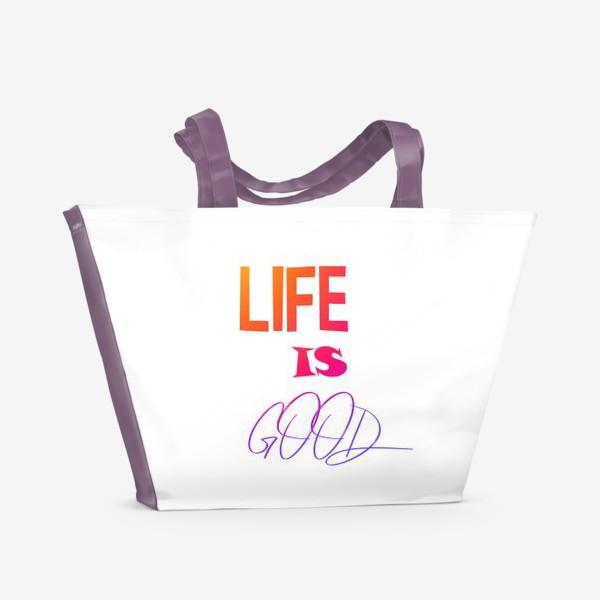 Пляжная сумка «Жизнь хороша»