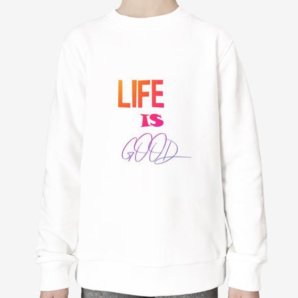 Свитшот «Жизнь хороша»