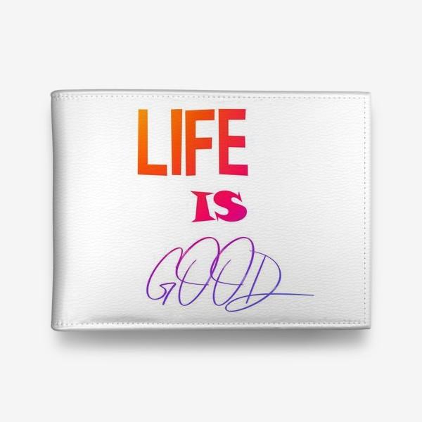 Кошелек «Жизнь хороша»