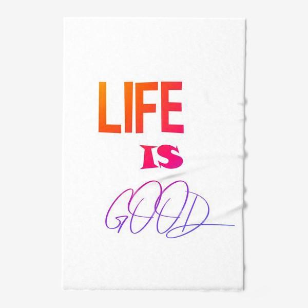 Полотенце «Жизнь хороша»