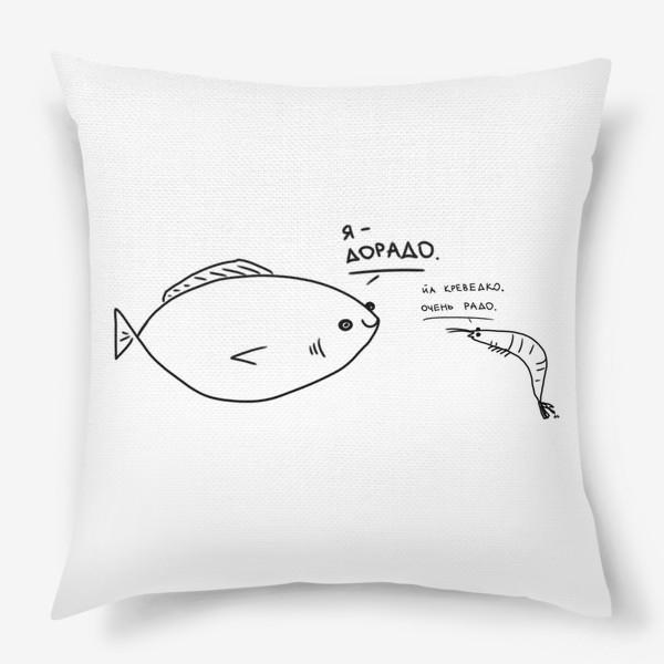 Подушка «Морская беседа. Дорадо и креведко »