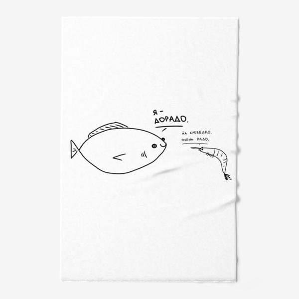 Полотенце «Морская беседа. Дорадо и креведко »