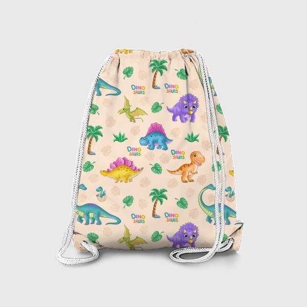 Рюкзак «Динозавры»