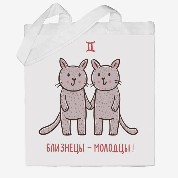 Сумка хб «Милые котики. Близнецы - молодцы. Подарок близнецам»