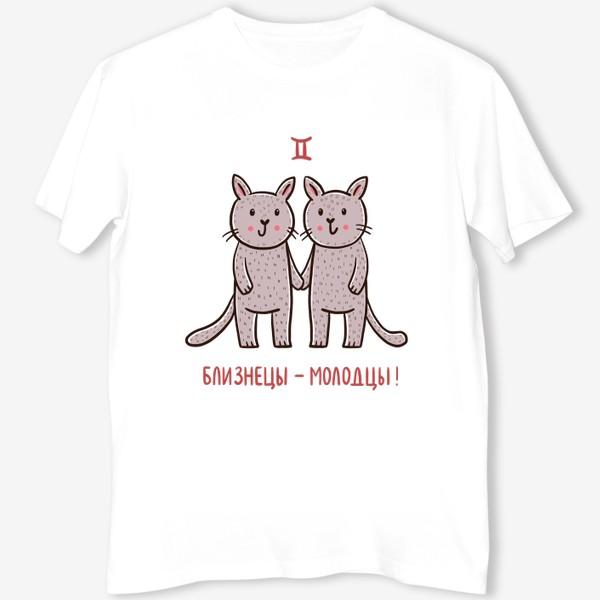 Футболка «Милые котики. Близнецы - молодцы. Подарок близнецам»