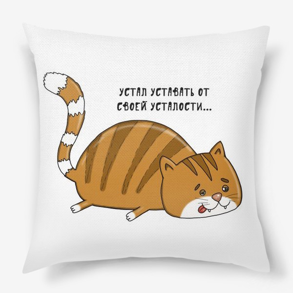 Подушка «Усталый кот»
