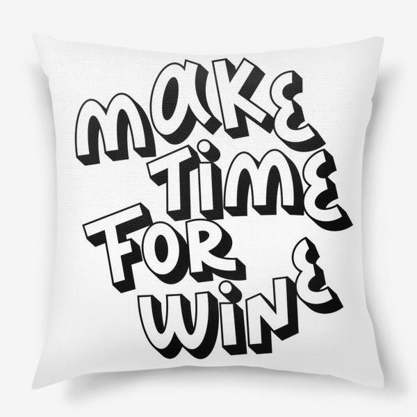 Подушка «Make time for wine »