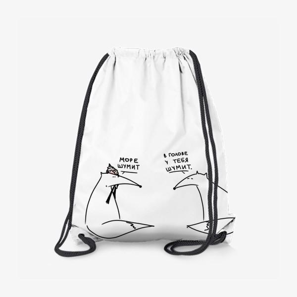 Рюкзак «Море шумит, зовет. Вредная лиса. Летнее настроение»