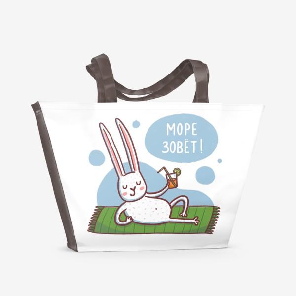 Пляжная сумка «Зайчик на пляже. Отдых. Море зовет!»