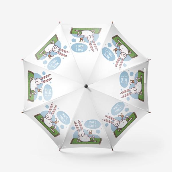 Зонт «Зайчик на пляже. Отдых. Море зовет!»