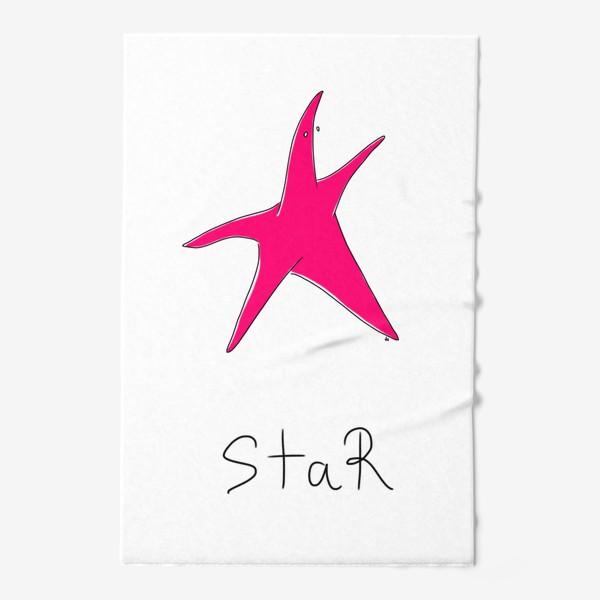 Полотенце «Звезда! Просто звезда. Морская. Лето»