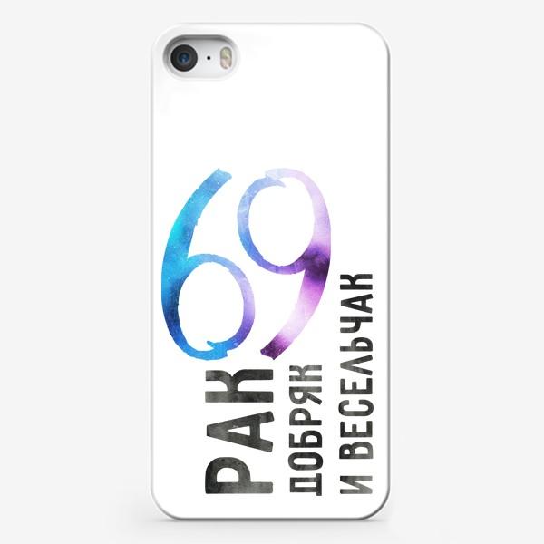Чехол iPhone «Рак. Знак зодиака. Добряк и весельчак.»