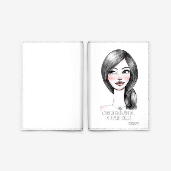 Обложка для паспорта «Козерог»