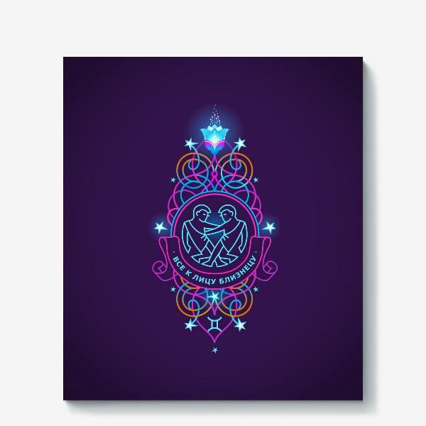 Холст «Близнецы Знак Зодиака. Все к лицу Близнецу! Символ и яркий орнамент»
