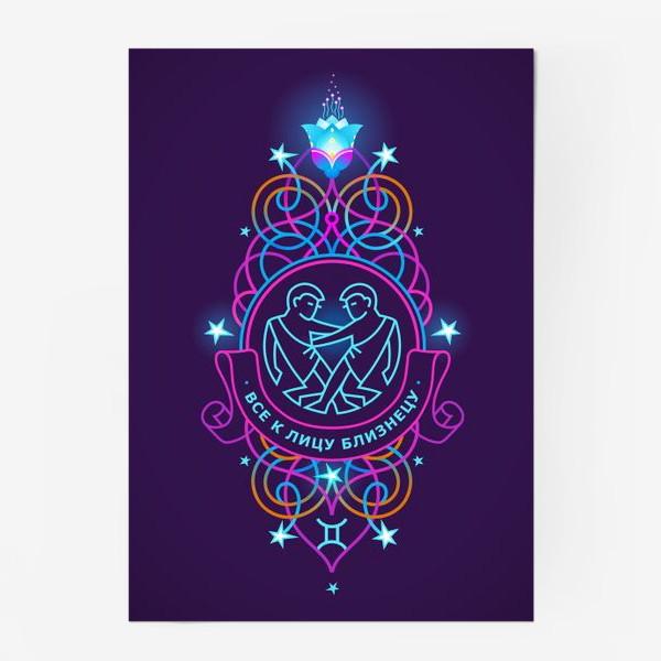 Постер «Близнецы Знак Зодиака. Все к лицу Близнецу! Символ и яркий орнамент»