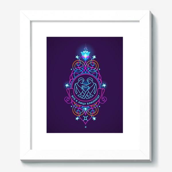 Картина «Близнецы Знак Зодиака. Все к лицу Близнецу! Символ и яркий орнамент»