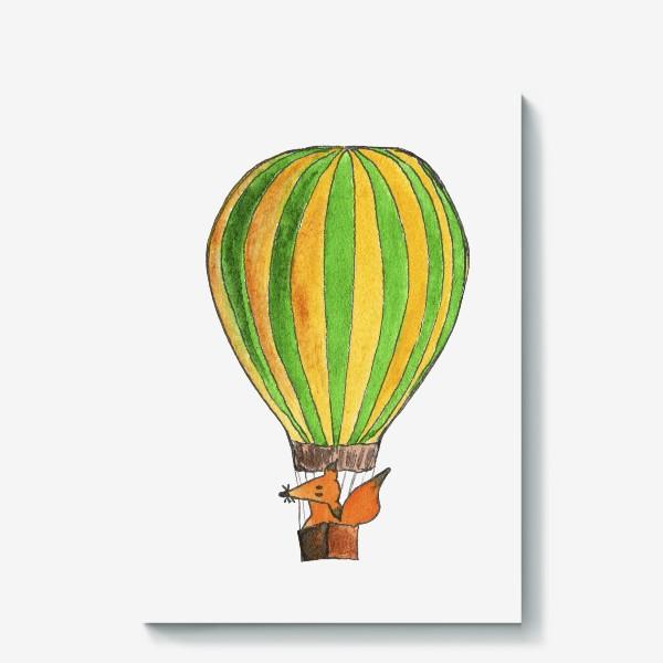 Холст «Лис на воздушном шаре. Только вверх!»