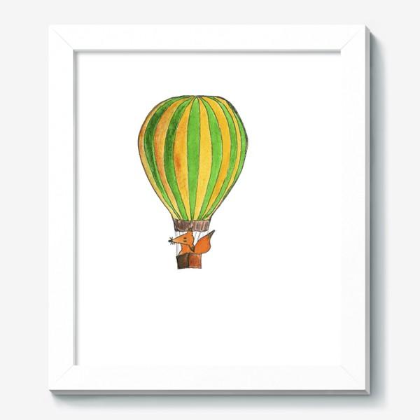 Картина «Лис на воздушном шаре. Только вверх!»
