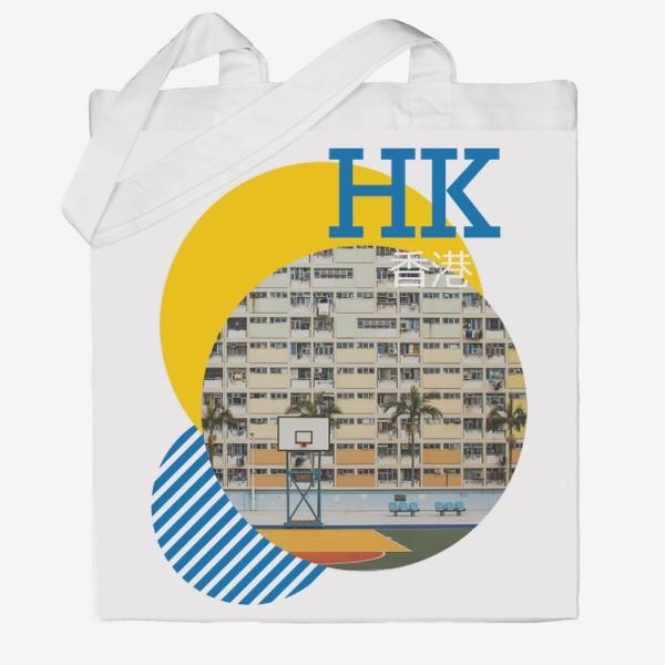 Сумка хб «Гонконг»