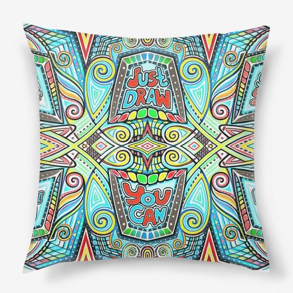 Подушка «Просто рисуй, ты можешь, верь в себя!»