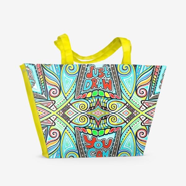 Пляжная сумка «Просто рисуй, ты можешь, верь в себя!»