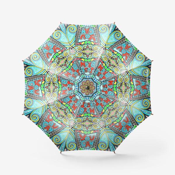 Зонт «Просто рисуй, ты можешь, верь в себя!»