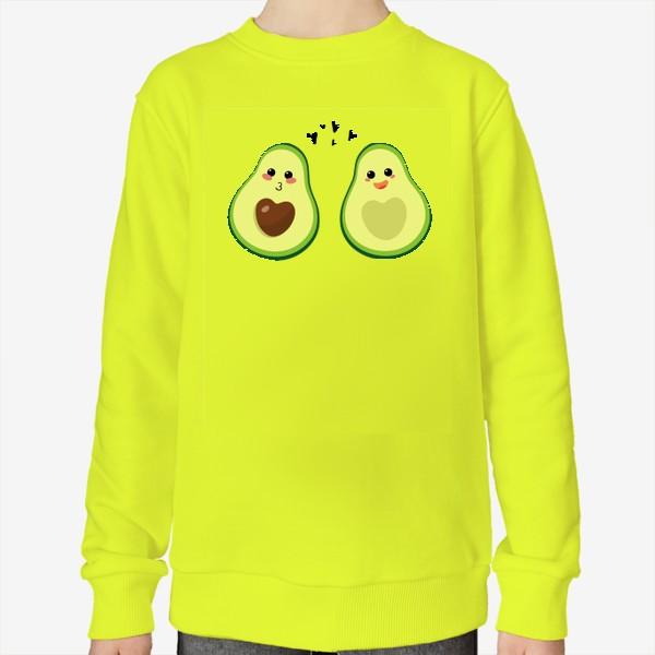 Свитшот «Милая пара, авокадо эмодзи (смайлики) и сердечки, поцелуй и радость»