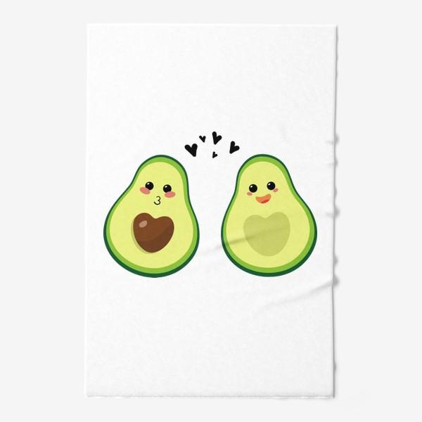 Полотенце «Милая пара, авокадо эмодзи (смайлики) и сердечки, поцелуй и радость»