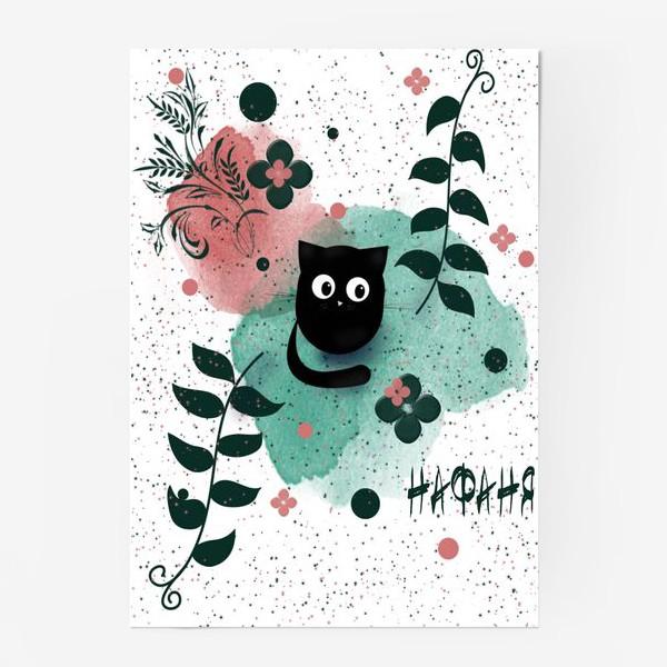 Постер «Черный котик Нафаня»