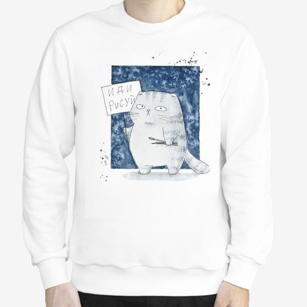 Свитшот «Акварельный серый кот с табличкой Иди рисуй»