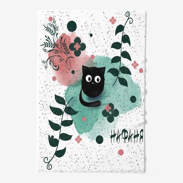 Полотенце «Черный котик Нафаня»