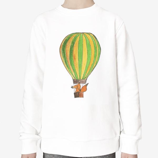 Свитшот «Лис на воздушном шаре. Только вверх!»
