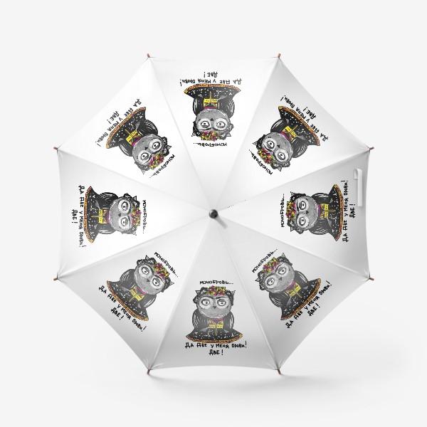 Зонт «Сова Фрида»