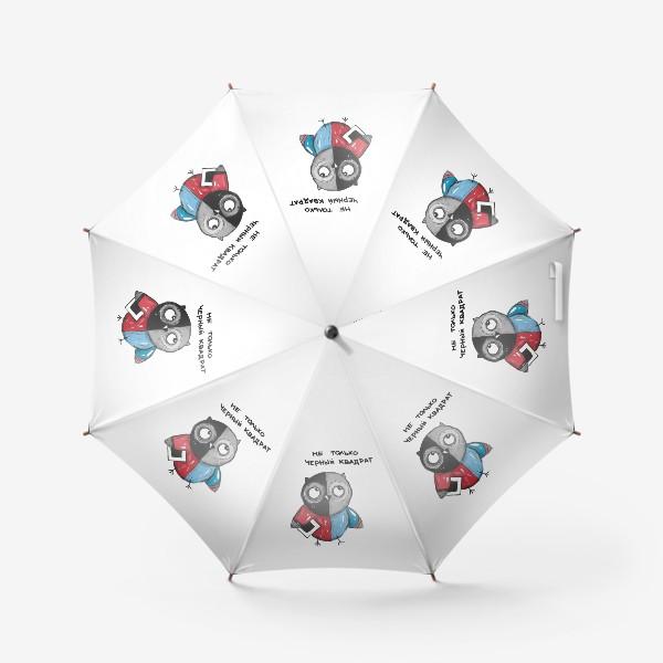 Зонт «Сова и черный квадрат»