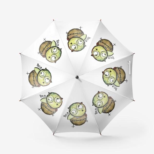 Зонт «Сова Пикассо»